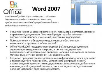 Microsoft Word 2007 на Русском скачать для Windows